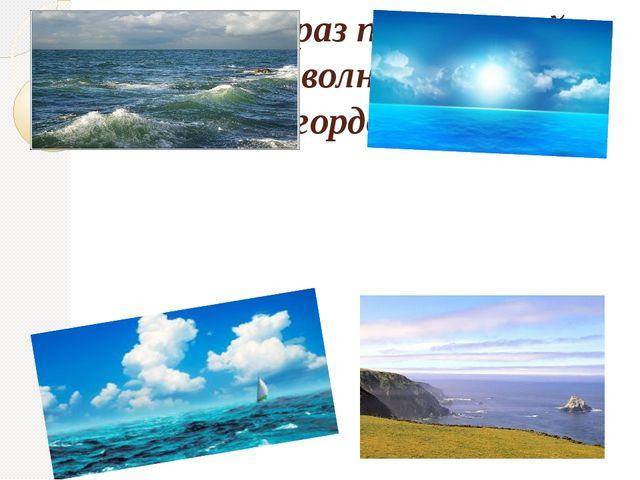 В последний раз передо мной Ты катишь волны голубые И блещешь гордою красой.