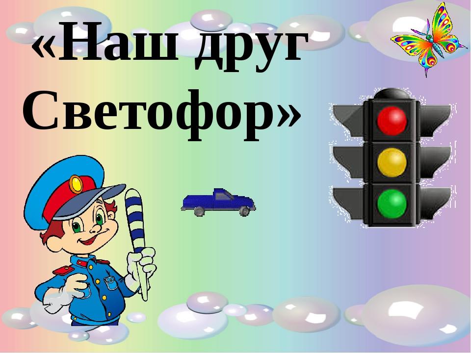 Рисунки светофор и его друзья