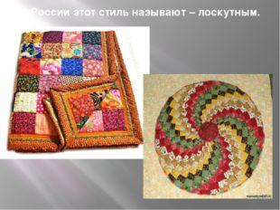 В России этот стиль называют – лоскутным.