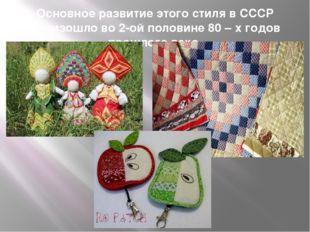Основное развитие этого стиля в СССР произошло во 2-ой половине 80 – х годов
