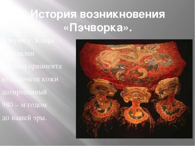 История возникновения «Пэчворка». В музее г. Каира выставлен образец орнамент...