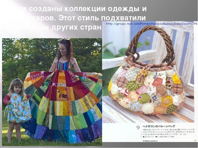 Были созданы коллекции одежды и аксессуаров. Этот стиль подхватили модельеры...