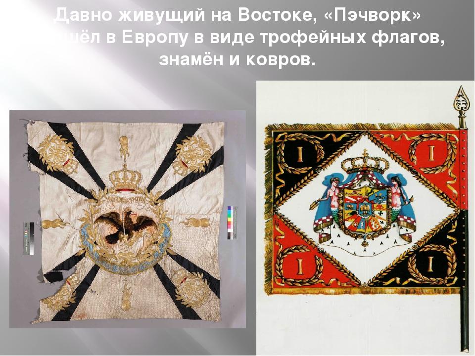 Давно живущий на Востоке, «Пэчворк» пришёл в Европу в виде трофейных флагов,...