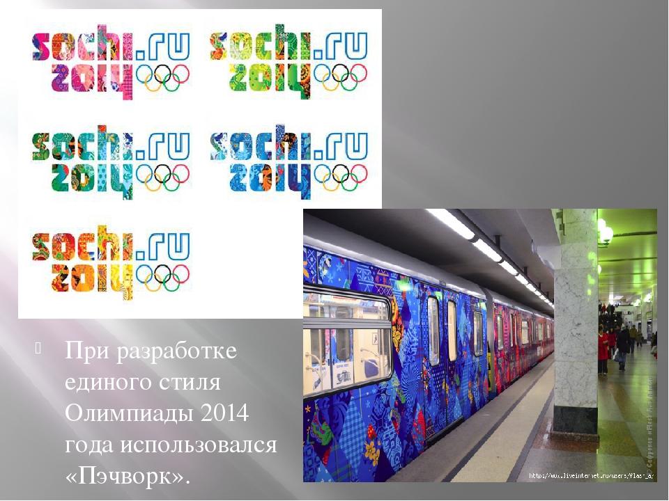 При разработке единого стиля Олимпиады 2014 года использовался «Пэчворк».