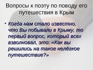 Вопросы к поэту по поводу его путешествия в Крым Когда нам стало известно, чт