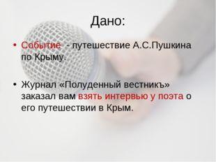 Дано: Событие - путешествие А.С.Пушкина по Крыму. Журнал «Полуденный вестникъ