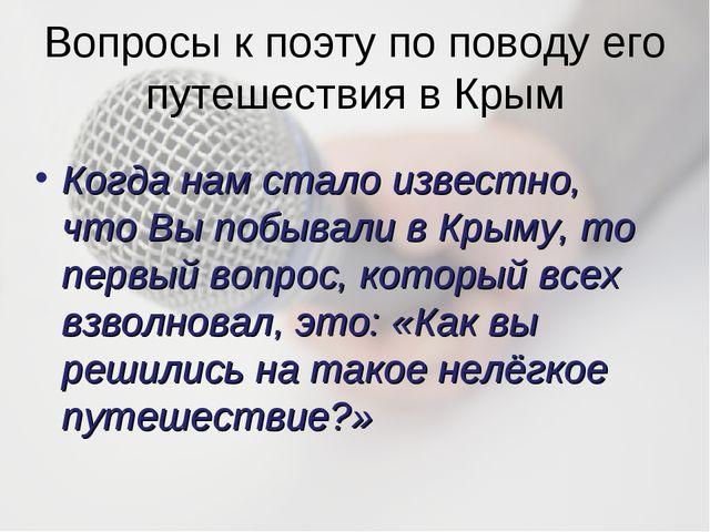 Вопросы к поэту по поводу его путешествия в Крым Когда нам стало известно, чт...