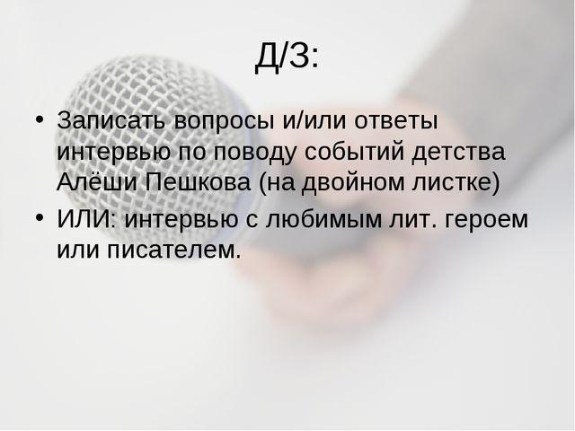 Д/З: Записать вопросы и/или ответы интервью по поводу событий детства Алёши П...