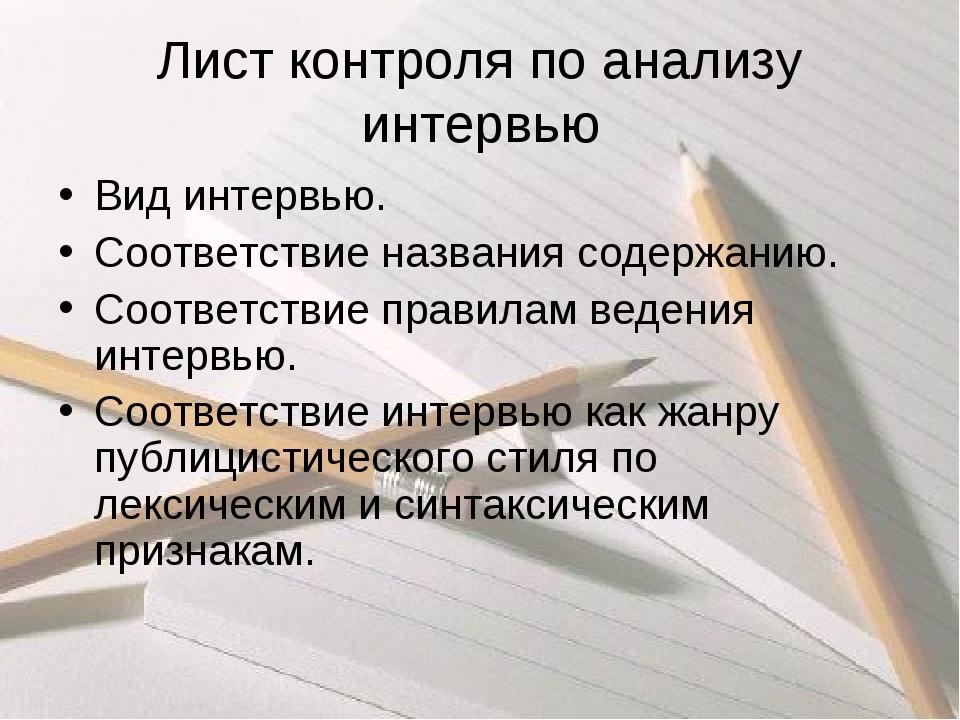 Лист контроля по анализу интервью Вид интервью. Соответствие названия содержа...