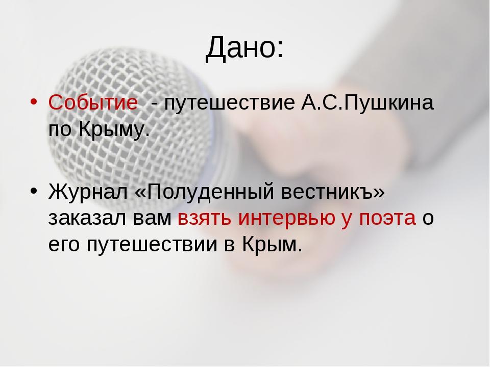 Дано: Событие - путешествие А.С.Пушкина по Крыму. Журнал «Полуденный вестникъ...