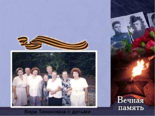 Вера Тихоновна имеет почетное звание «Мать-героиня». Она воспитала 10 детей,