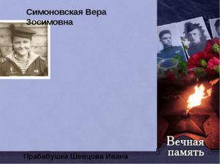 Симоновская Вера Зосимовна Прабабушка вспоминала, как страшно было во время б