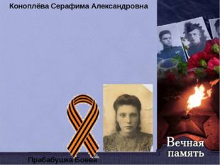 Коноплёва Серафима Александровна Родилась в 1928 г. в Долгоруковском районе,
