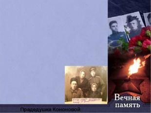 Родионов Алексей Петрович Мой прадедушка Алексей родился в 1906 году. Жил он