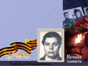 Климова Ольга Ивановна Родилась 30 мая 1925 г. Она, как и многие дети того вр