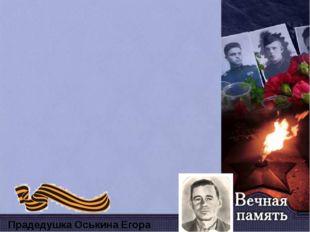 Прадедушка Оськина Егора Шведов Иван Семенович Родился в 1922 году в Краснинс