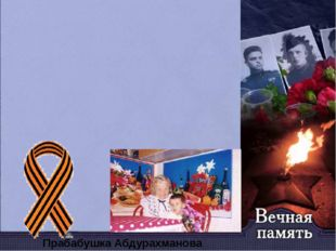 Король Тамара Григорьевна Родилась 21апреля 1925года, в селе Пальна-Аргамач Л