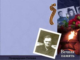 Дмитриев Василий Иванович Другой мой прадедушка Дмитриев Василий Иванович бы