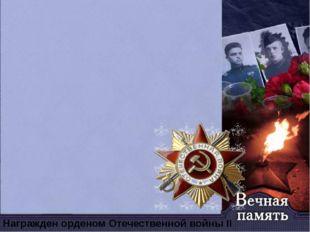 Награжден орденом Отечественной войны II степени