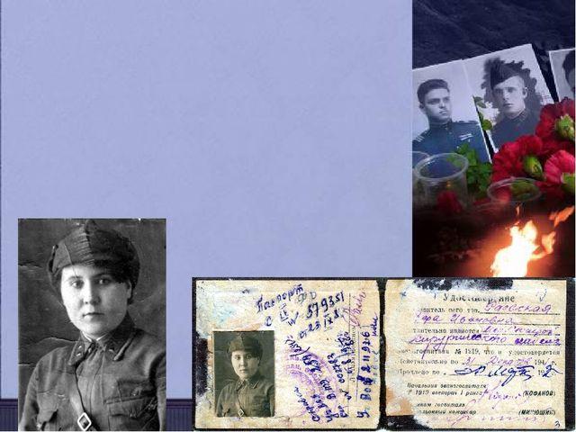Раевская Вера Ивановна Моя прабабушка родилась в Ельце в 1919 году. На войне...
