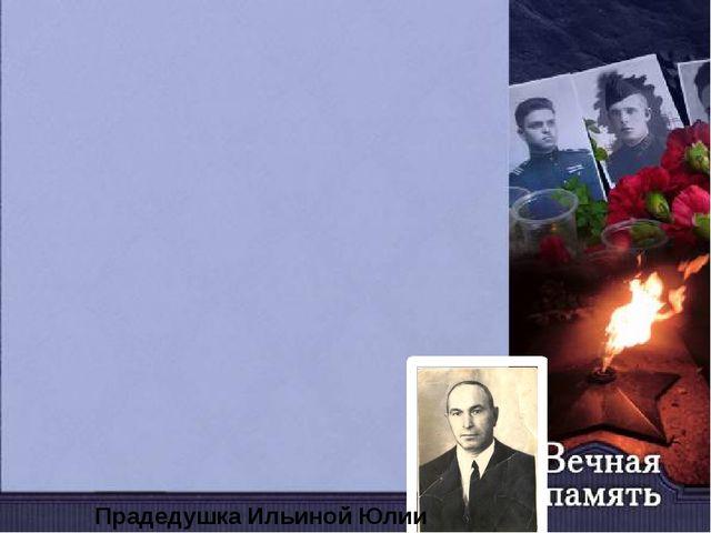 Антропов Виктор Фёдорович Мой прадедушка Антропов Виктор Фёдорович родился в...