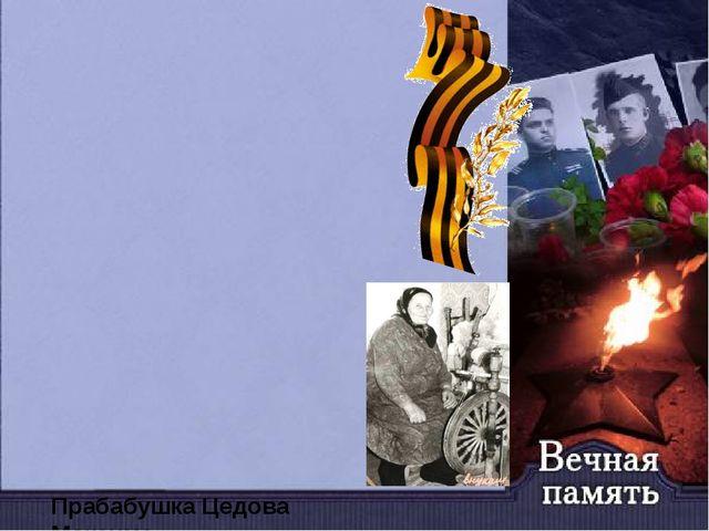 Цедова Вера Тихоновна Моя прабабушка Цедова Вера Тихоновна родилась 27 авгус...