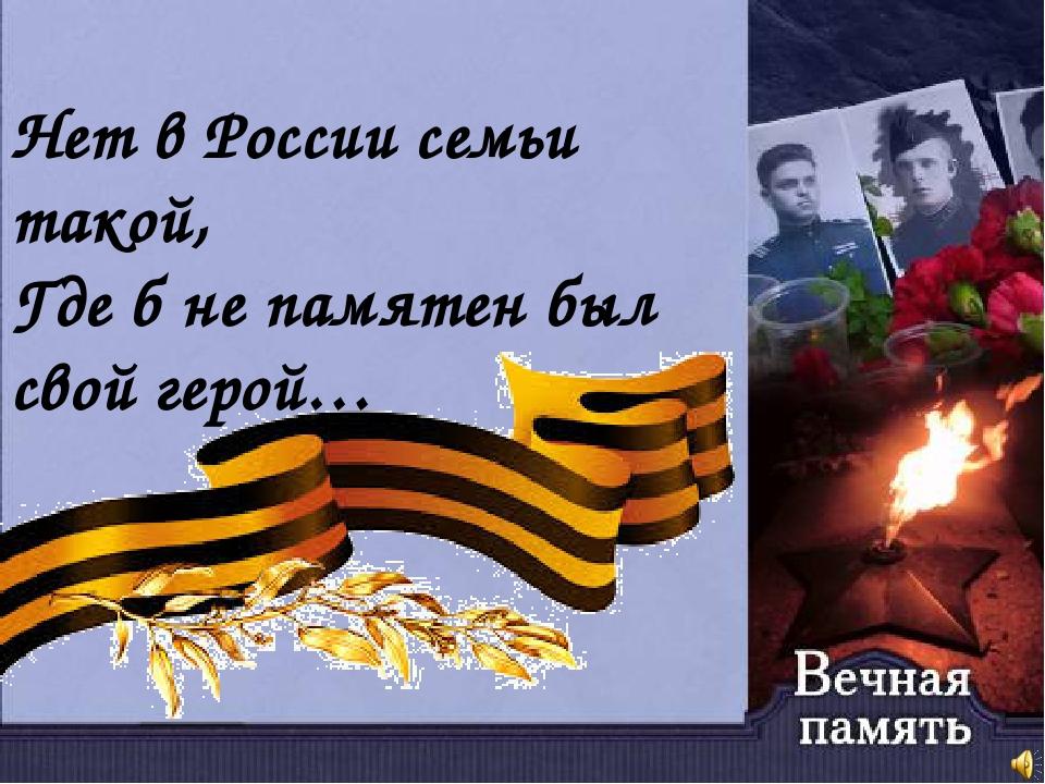 Нет в России семьи такой, Где б не памятен был свой герой…
