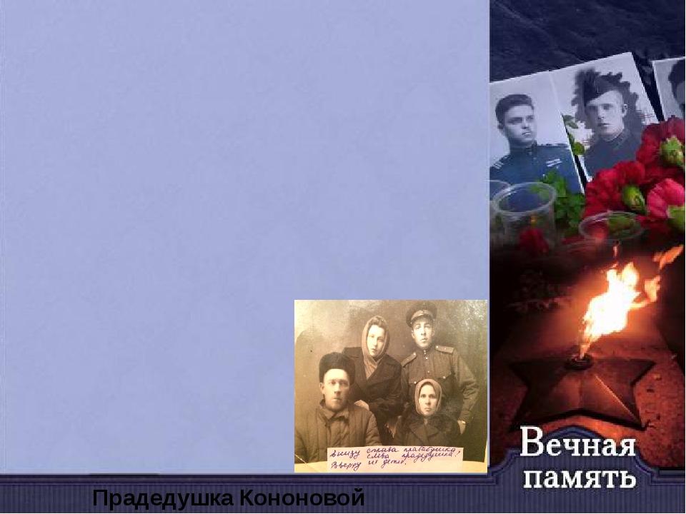 Родионов Алексей Петрович Мой прадедушка Алексей родился в 1906 году. Жил он...