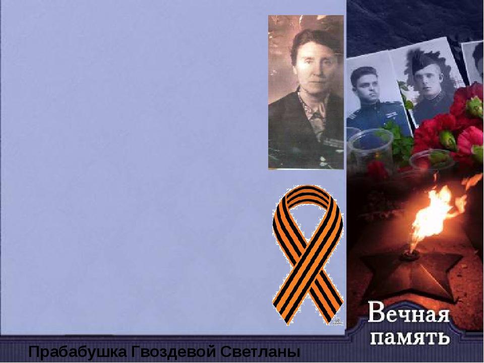 Александрова Анна Степановна Моя прабабушка родилась в 1922 году в городе Ель...