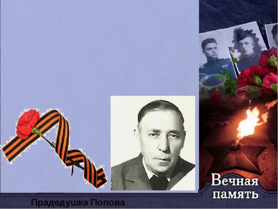 Кузьмин Николай Фатеевич Мой прадедушка Николай Фатеевич Кузьмин воевал в пе...