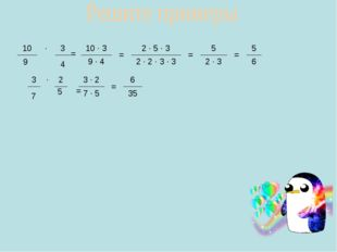 7 9 4 5 = = 10·3 10·3=2·5·3=5=5 9·42·2·3·32