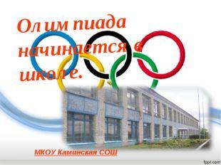 Олимпиада начинается в школе. МКОУ Каминская СОШ