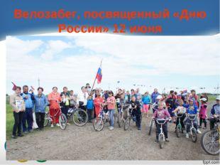Велозабег, посвященный «Дню России» 12 июня