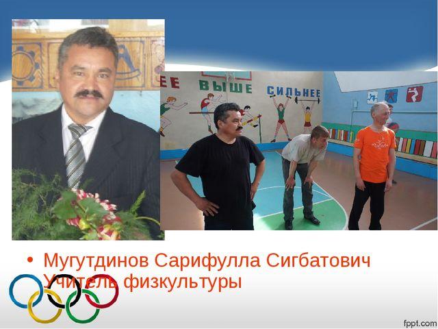 Мугутдинов Сарифулла Сигбатович Учитель физкультуры
