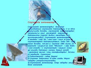 Спутниктік антенналар Спутниктік антенналардың диаметрі қабылдайтын спутнигін