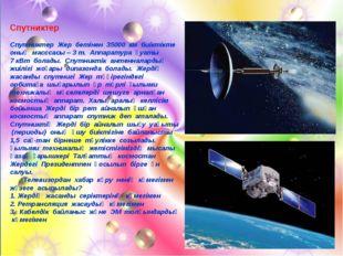 Спутниктер Спутниктер Жер бетінен 35000 км биіктікте оның масссасы – 3 т. Апп