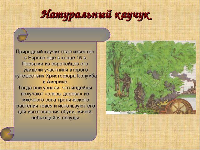 Натуральный каучук Природный каучук стал известен в Европе еще в конце 15 в....
