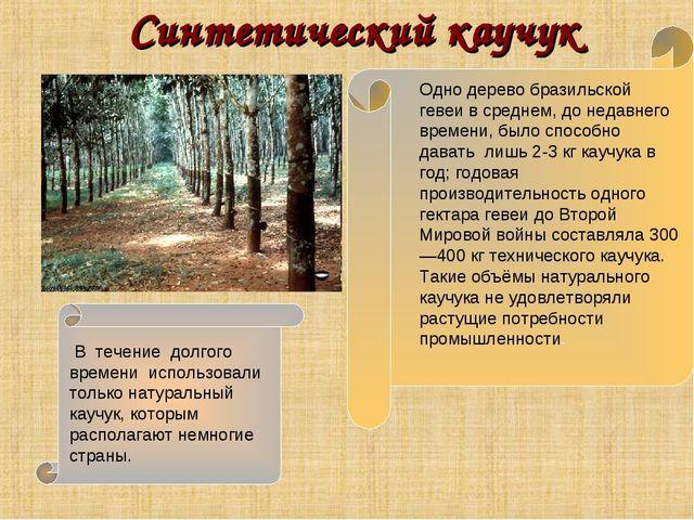 Синтетический каучук Одно дерево бразильской гевеи в среднем, до недавнего вр...