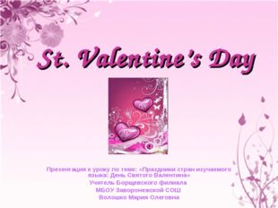 St. Valentine's Day Презентация к уроку по теме: «Праздники стран изучаемого
