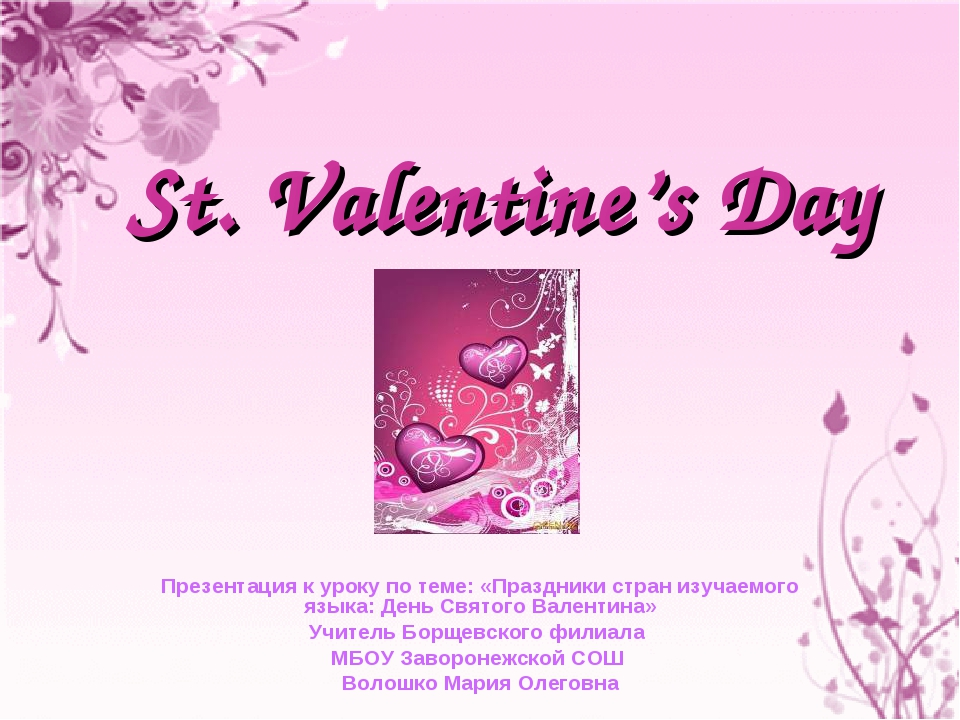 St. Valentine's Day Презентация к уроку по теме: «Праздники стран изучаемого...