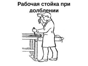 Рабочая стойка при долблении