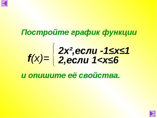 Постройте график функции и опишите её свойства. f(x)= 2х²,если -1≤х≤1 2,если 1
