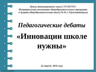 Педагогические дебаты Центр инновационного опыта УО ПГГПУ Муниципальное автон