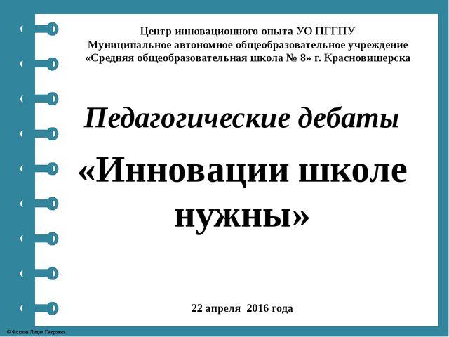 Педагогические дебаты Центр инновационного опыта УО ПГГПУ Муниципальное автон...