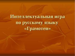 Интеллектуальная игра по русскому языку «Грамотеи»