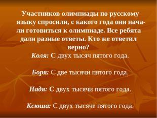 Участников олимпиады по русскому языку спросили, с какого года они начали го