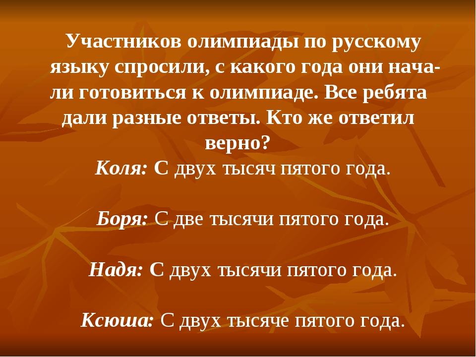 Участников олимпиады по русскому языку спросили, с какого года они начали го...