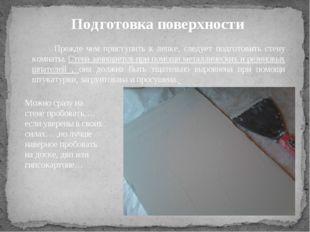 Прежде чем приступить к лепке, следует подготовить стену комнаты. Стена зачи