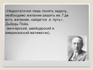 «Недостаточно лишь понять задачу, необходимо желание решить ее. Где есть жела