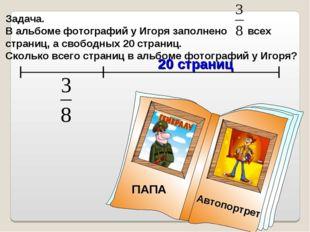 Задача. В альбоме фотографий у Игоря заполнено всех страниц, а свободных 20 с